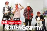 ROTTENGRAFFTY × 激ロック × バイトル