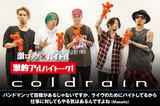 coldrain × 激ロック × バイトル