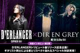 D'ERLANGER × DIR EN GREY