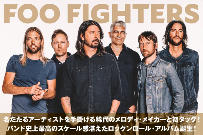 FOO FIGHTERS   激ロック インタ...