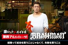 BRAHMAN × 激ロック × バイトル