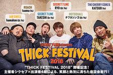 """THICK FESTIVAL 2018""座談会"