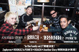 Zephyren代表GEN氏 × ROOKiEZ is PUNK'D × ROACH × Another Story