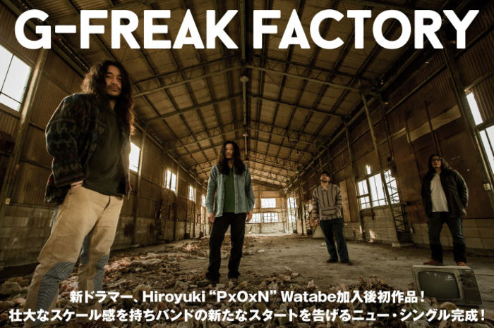 G-FREAK FACTORY   激ロック イ...