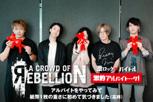 a crowd of rebellion × 激ロック × バイトル