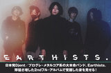Earthists.