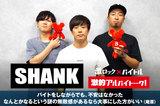 SHANK × 激ロック × バイトル