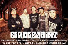 Circle Joint
