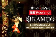 KAMIJO × 激ロック × バイトル