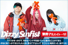 Dizzy Sunfist × 激ロック × バイトル