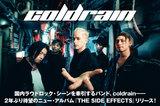 coldrain