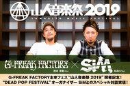 """G-FREAK FACTORY × SiM """"山人音楽祭 2019"""" 対談"""