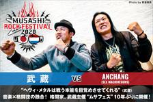 """武蔵 vs ANCHANG (SEX MACHINEGUNS) """"MUSASHI ROCK FESTIVAL2020"""" 対談"""