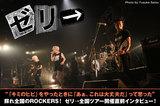 ゼリ→ 全国ツアー開催直前座談会