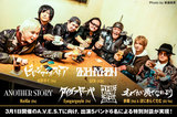 """Zephyren 5th Anniversary A.V.E.S.T project vol.14""対談"