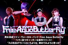 Free Aqua Butterfly