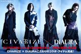 CIVARIZE × DIAURA