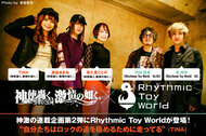神使轟く、激情の如く。× Rhythmic Toy World