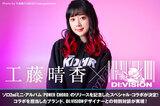 工藤晴香 × DI:VISION