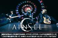 AINSEL