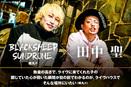 唯丸®(BLACKSHEEP SYNDROME.)× 田中 聖
