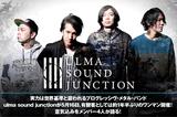ulma sound junction