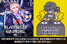 唯丸®(BLACKSHEEP SYNDROME.)× DJライブキッズあるある中の人