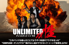 UNLIMITED××性