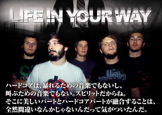 life in your way 激ロック インタビュー