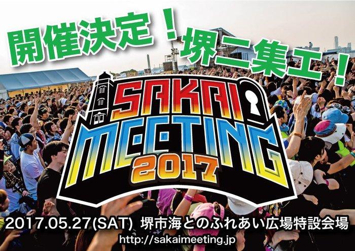 """""""SAKAI MEETING 2017"""""""