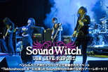 SoundWitch