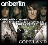 anberlin & COPELAND