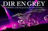 DIR EN GREY UROBOROS -with the proof in the name of living...-