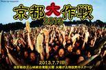 京都大作戦2013