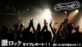 cage9 Japan Tour 2007