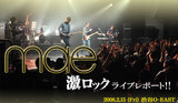 MAE Japan Tour 2008 with 9mm Parabellum Bullet