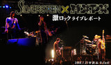MxPx Japan Tour 2008 with SILVERSTEIN