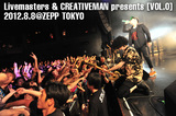Livemasters & CREATIVEMAN presents 【VOL.0】