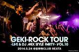 GEKIROCK TOUR Vol.10 -DAY2-