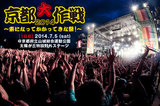 京都大作戦2014 【1日目】