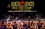 京都大作戦2014 【2日目】