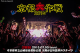 京都大作戦2015 【2日目】