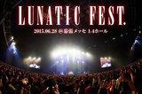 LUNATIC FEST. -DAY1-