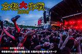京都大作戦2016【1日目】