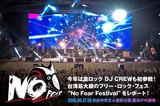No Fear Festival 2016
