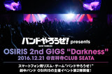 "「バンドやろうぜ!」presents OSIRIS 2nd GIGS ""Darkness"""