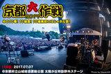 京都大作戦2017 ~心の10電!10執念!10横無尽にはしゃぎな祭!~【1日目】