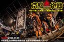 京都大作戦2017 ~心の10電!10執念!10横無尽にはしゃぎな祭!~【3日目】