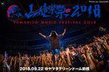 """""""山人音楽祭2018"""" -DAY1-"""