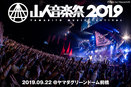 """""""山人音楽祭 2019"""" -DAY2-"""